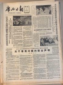 广西日报       1984年9月27日 1*中英关于香港问题联合声明在北京草签 118元