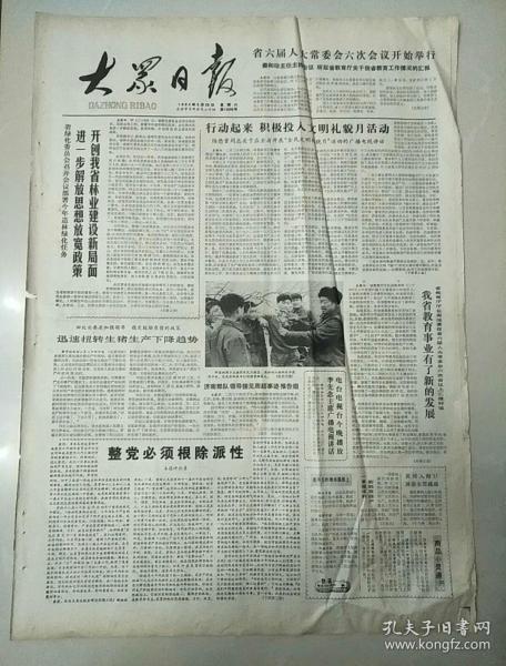 大众日报1984年2月25日(4开四版)省六届人大常委会第六次会议开始举行。