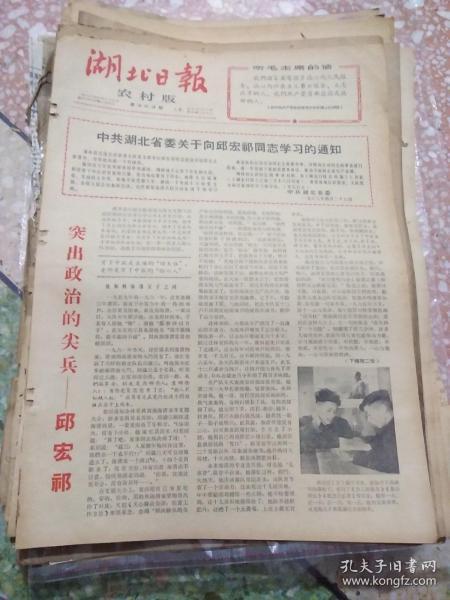 湖北日报农村版1966年4月29日(8开四版);突出政治尖兵邱宏祁