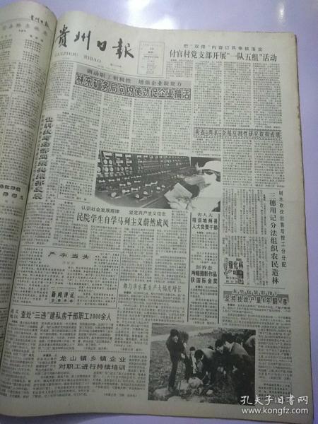 贵州日报1991年10月28日,版全!