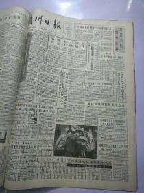 贵州日报1991年10月29日