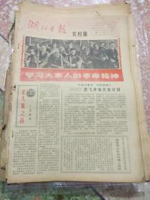 湖北日报农村版1965年2月2日(8开四版);玉汝林生产队把飞沙地改成良田;大寨人图画