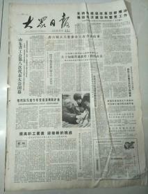 大众日报1984年2月27日(4开四版)山东省工会第八次代表大会闭幕。
