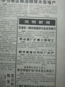 贵州日报1991年10月某日版全!茅台酒厂扩建工程竣工!窗后的沉思——深圳采访礼记(四)!