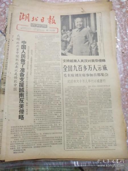湖北日报农村版1965年2月13日(8开四版);全省普遍开展植树造林活动;越南军民三天打洛美机二十架