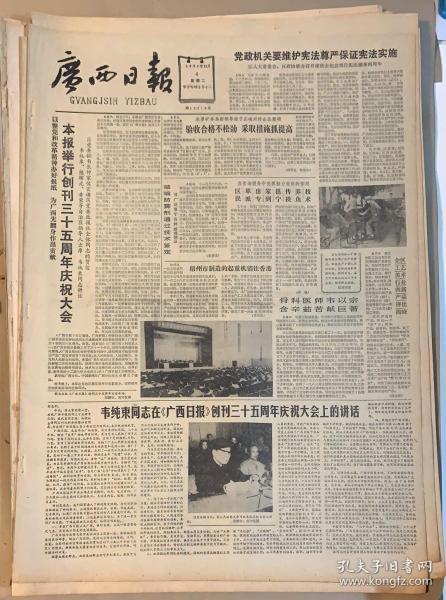 广西日报       1984年12月4日 1*本报举行创刊35周年庆祝。66元