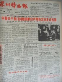 早期4开原版报纸合订本:深圳特区报(1987年3月、4月,两个月全)----馆藏品佳。可做生日报资源