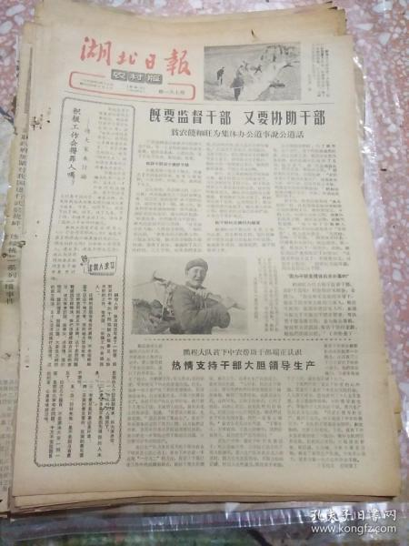 湖北日报农村版1965年2月19日(8开四版);热情支持干部大的领导生产;旭光大队党支部注意加强党员政治思想工作