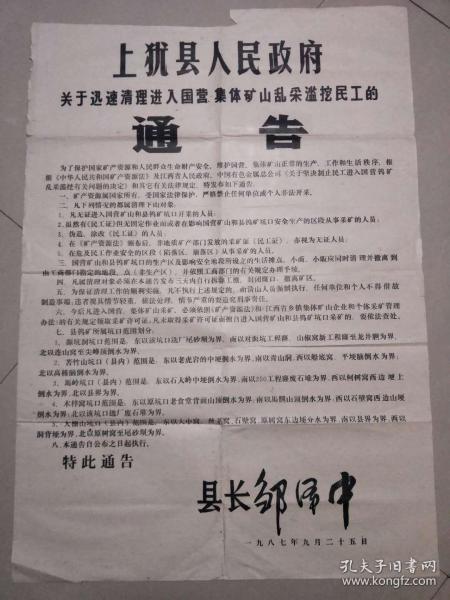 布告:江西省崇义县公安局、税务局关于1976年非机动车船检验纳税换发新照的通告