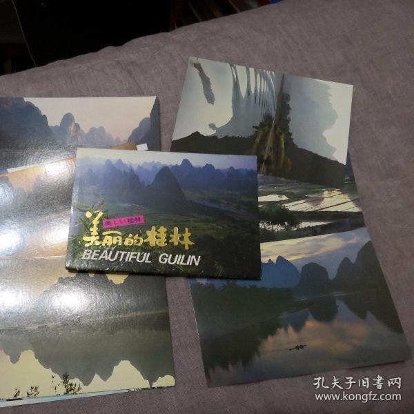 明信片:美丽的桂林(10张全)