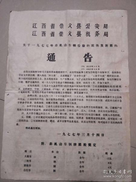 布告: 江西省崇义县公安局、税务局关于一九七七年非机动车辆检验纳税换发新照的通告,少见品种