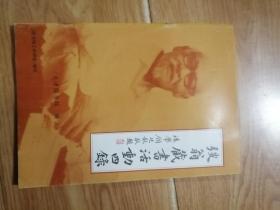 弢翁藏书活动四录(16开)