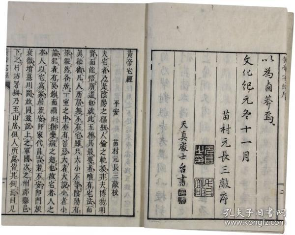 文化三年(1804)和刻本《黄帝宅经》1册