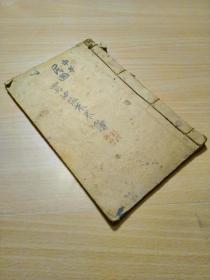 民国记录普通人生活的小册子《油盐柴米簿》一册全!!价格低!!
