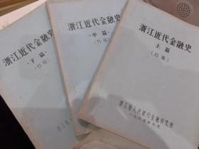 浙江近代金融史(初稿全三册)