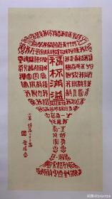 圣经福杯满溢苏州桃花坞木版画木刻年画非遗门神财神套色春节特卖