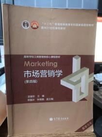 市場營銷學(第4版)