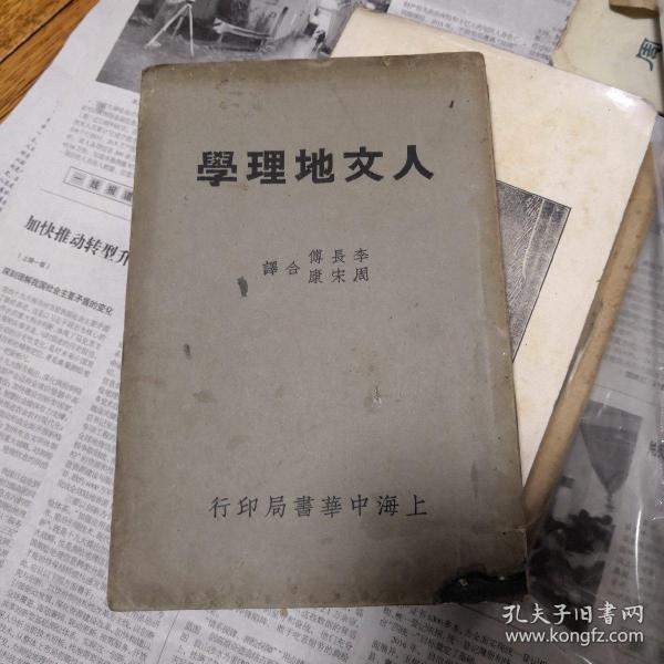 人文地理学,民国旧书