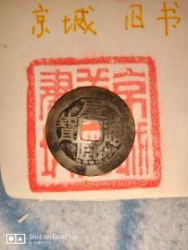 康熙通宝•背字陕•2.7cm