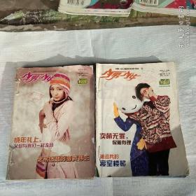 ,少男少女2011年1-12(A)全