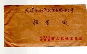 1982.1.实寄封一件。贴J35【8分邮票一枚】16开家信一页。寄给杨果