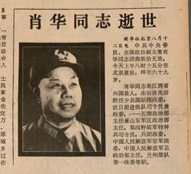 广西日报       1985年8月13日 1*肖华同志逝世 20元