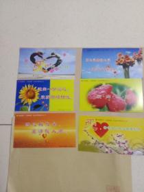 情系职工 共建和谐 邮资明信片 六张一套合拍