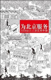 为北京服务:2008玩乐北京实用手册