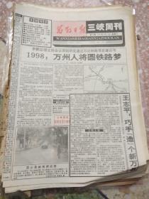 万县日报三峡周刊1994年9月24日(8开八版);万州人将圆铁路梦;陈建中