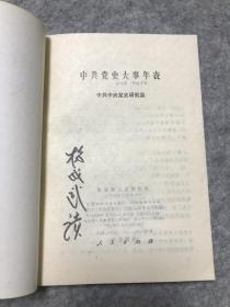 开国上将 杨成武将军 签名本80年代版《中共党史大事年表》,18.5*13cm(S6821)