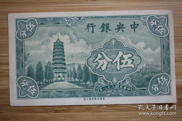 民国 中央银行 伍分