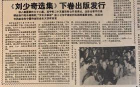 广西日报       1985年12月15日 1*刘少奇选集 下卷出版发行 20元