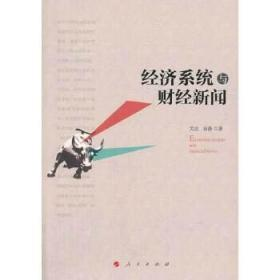 正版现货 经济系统与财经新闻 关众 人民出版社 9787010129723 书籍 畅销书