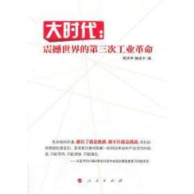 正版现货 大时代:震撼世界的第三次工业革命 周洪宇, 鲍成中  人民出版社 9787010129570 书籍 畅销书