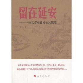 正版现货 留在延安——一位北京知青的心灵随笔 依夫 人民出版社 9787010129495 书籍 畅销书