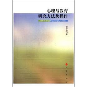 正版现货 心理与教育研究方法及操作 徐学俊 人民出版社 9787010129389 书籍 畅销书