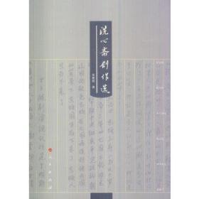 正版现货 洗心斋剧作选 郑朝阳 人民出版社 9787010129372 书籍 畅销书