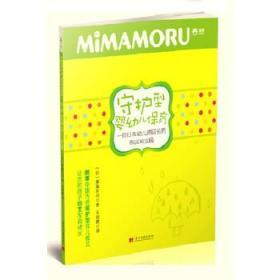 正版现货 守护型婴幼儿保育 藤森平司 当代中国出版社 9787515403588 书籍 畅销书