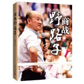 正版现货 《商战野路子》 冯晓强 当代中国出版社 9787515403076 书籍 畅销书