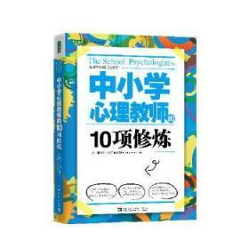 正版现货 中小学心理教师的10项修炼 【美】丽贝卡 布兰施泰特,黄蔚 中国青年出版社 9787515309347 书籍 畅销书