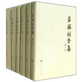 正版现货 吕振羽全集 吕振羽 人民出版社 9787010128726 书籍 畅销书