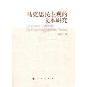 正版现货 马克思民主观的文本研究 郭丽兰 人民出版社 9787010128610 书籍 畅销书