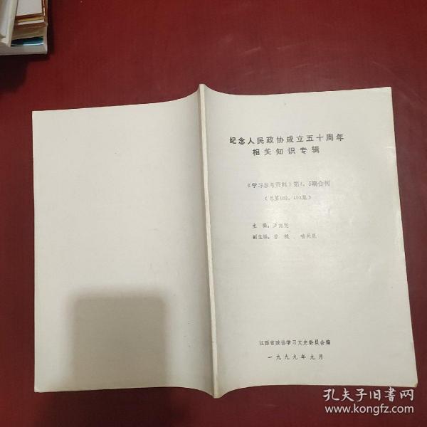 纪念人民政协成立50周年相关知识专辑。(参考学习资料)