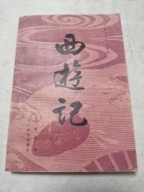 西游记(中)