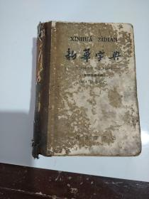 新华字典(1957年第一版)