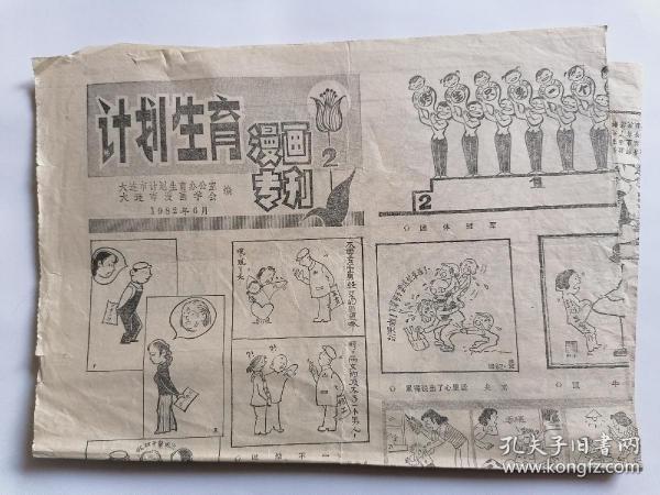 计划生育漫画专刊