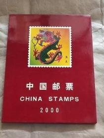 2000年邮票年册 (含全年邮票,小型张)