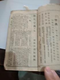 学生字典(民国版)