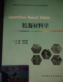 胶凝材料学/普通高等学校材料科学与工程学科规划教材9787562946847