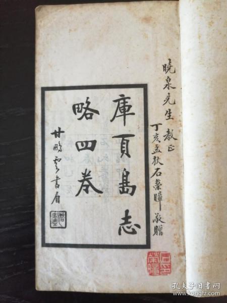 中国领土的铁证   作者签赠本《库页岛志略》二册全